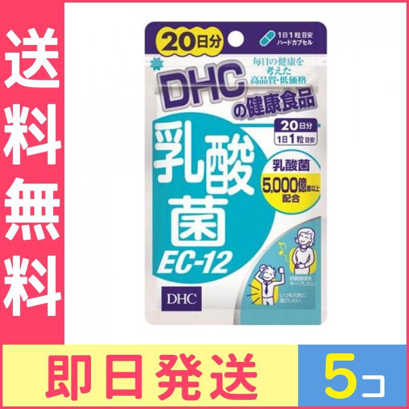 DHC 乳酸菌EC-12 20粒 5個セット 4511413405734≪定型外郵便での東京地域からの発送、最短で翌日到着!ポスト投函のため不在時でも受け取れますが、箱つぶれはご了承ください。≫