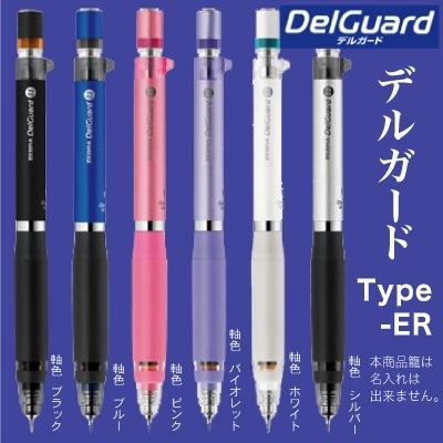 名入れ 無し の商品ですゼブラ シャープぺン デルガード タイプER 0.5mm P-MA88 逆さにするだけで消しゴムが出る! 送料別 ZEBRA DelGuard シャーペン 消しゴム