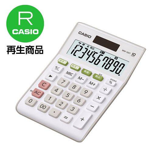 カシオ メーカー再生品 ミニジャストタイプ W税率電卓 10桁 見やすい MW−100T−WE−N(ホワイト)