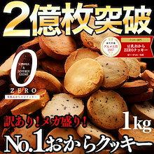 ★Qoo10カートクーポンでさらにお得★送料無料★【豆乳おからZEROクッキー 1kg】(ベーシック・ハード)