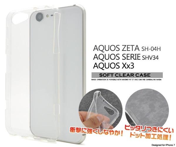 ■送料無料・国内発送■【AQUOS ZETA(SH-04H)/AQUOS SERIE(SHV34)/AQUOS Xx3】用 ソフトクリアケース