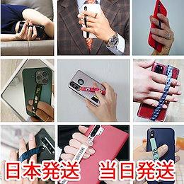 ★日本発送★送料無料★[ハイループ フィンガー ストラップ]フォンストラップ 約100種類 取り外し可能 / どの携帯電話でも使用可能 アイフォン iphone11