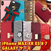 韓国製品[2個=謝恩品贈呈]/高品質の最高級ケース大集合 iPhone X/XS/XR/MAX/GALAXY Nonte9/Note8/S9/S9PLUS/S10