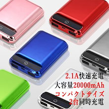 【送料無料】20000mAh ミニモバイルバッテリー 大容量 光沢デザイン コンパクト 機内持ち込み可能 USB充電 多端末対応 最新デザイン プレゼント
