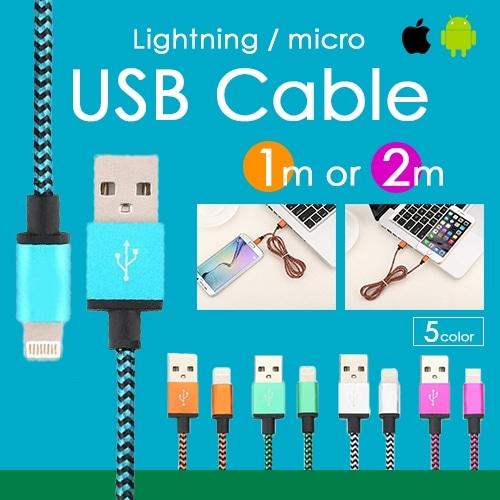 iPhone12確認済み!早い者勝ち:布スリーブ【iPhone/Android】×【1m/2m】:USB充電ケーブル 断線しにくい編み込み etc microUSB充電ケーブル充電器バッテリーなど
