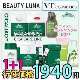 💚VT COSMETIC💚 CICA LINE MASK / 手指消毒剤贈呈 / VT 水分マスク 栄養マスク トーンアップマスク スリーピングマスク カプセルマスク