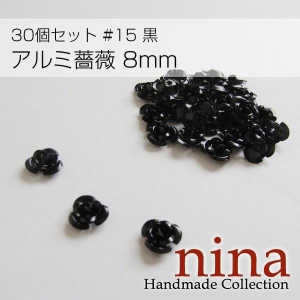 【 アルミ薔薇 8mm 30個セット #15 黒 】 カラフルな小さい薔薇のモチーフです。レジンやデコ素材にぴったり! レジン パーツ / ハンドクラフト UVクラフト レジン材料 レジン 型 ハンド