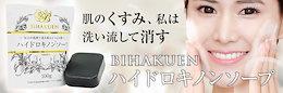\【2個セット】/〈シミ取り石鹸!〉ビハクエン ハイドロキノン ソープ 100g 2個セット 石鹸