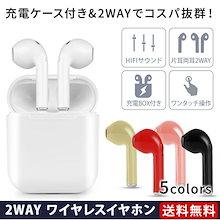 Bluetooth イヤホン ワイヤレスイヤホン 片耳 両耳 2WAY スポーツ ランニング ブルートゥース iPhone 7 8 X XS android ヘッドセット 充電ケース付き