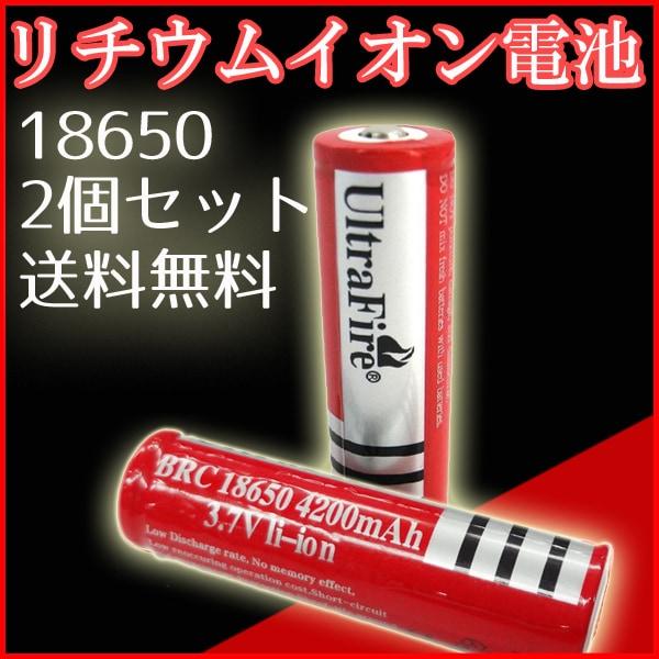 【メール便送料無料】UltraFire BRC18650 リチウムイオン充電池 4200mAh 2本 / 充電電池 ウルトラファイアー 懐中電灯用 ハンドライト