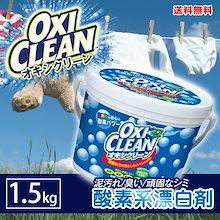 本当に最初で最後!史上最安値に挑戦【オキシクリーン 1.5kg】 洗濯洗剤 大容量サイズ 酸素系漂白剤 粉末洗剤 OXI CLEAN 洗濯洗剤酸素系漂白剤