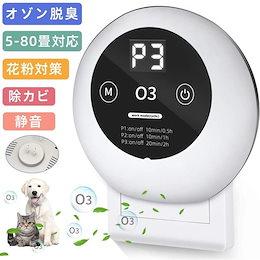 2020最新版 オゾン脱臭機 オゾン発生器 6-80畳対応 150mg/h おしゃれ 消臭 ほこり除去 ペット消臭 花粉 PM2.5対策