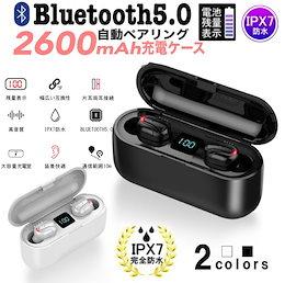 【2020年最新作】ワイヤレスヘッドセット Bluetooth5.0 IPX7完全防水 電池残量表示 大容量モバイルバッテリー 箱収納自動充電 ノイズリダクション スマホスタンド機能付き