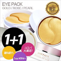 ☆☆Beau beaute or Anypack or Beauugreen eyepatch 1点994円 コスパ大満足 最安値 人気 真珠 ファーミングパール 目元 しわ 皺 [bystyle]