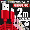 2m追加費用一切なし iPhone/Micro Usb/Type-C-急速充電器 充電ケーブル