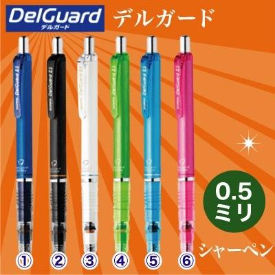 名入れ 無しの商品ですゼブラ シャープぺン デルガード0.3 0.5 0.7mm P-MAS85 P-MA85 P-MAB85世界初 折れないシャーペン送料別 ZEBRA DelGuard シャーペン