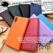 iPhone11/11 Pro/Pro max入荷!! 羊本革【iPhone5/5s/SE~iPhone11 Pro max】 手帳型 シープスキンレザー ケース 8800