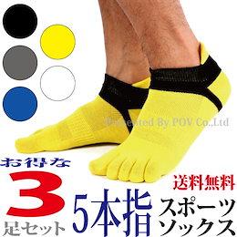 メンズ/5本指/ソックス/靴下/3足速乾性に優れた素材/ランニング/ウォーキング/ジョギング/アウトドア/ジム/フィットネスソックス/かっこいい