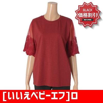 [いいえベビーエフ]ローラレースTシャツAW685670 ティーシャツ / ソリッド/無知ティーシャツ / 韓国ファッション