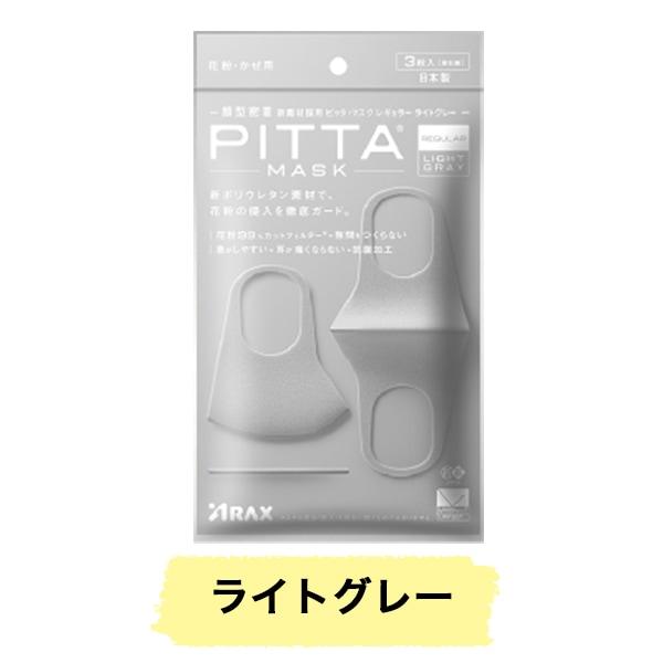 ピッタマスク PittaMask ライトグレーLIGHT GRAY (3枚入) 耳が痛くならない