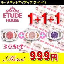 ゆうパケット🚚 【ETUDE HOUSE (エチュードハウス)】 1+1+1 ルックアット マイアイズ ✨New Cafe Jewel✨ Edition ! [人気アイテム50種販売++]