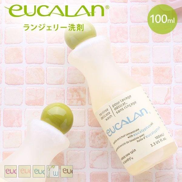 (ユーカラン)EUCALAN 洗濯用洗剤 100ml ランジェリー用 下着用(A51EUCALAN100)
