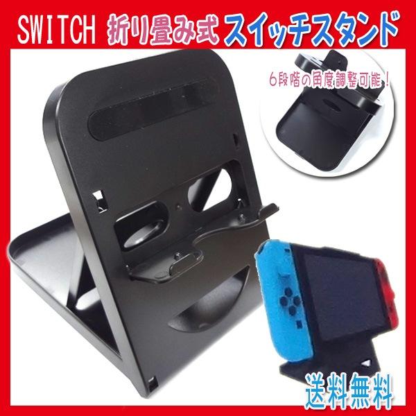【メール便送料無料】 任天堂 スイッチ スタンド ホルダー 6段階角度調整 / Nintendo Switch 折りたたみ コンパクト 角度調整 充電 本体 周辺機器 パーツ