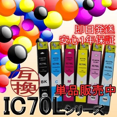 <あすつく対応>即日発送/安心1年保証 EPSON(エプソン) IC70 Lシリーズ 互換インクカートリッジ ICBK70L ICC70L ICM70L ICY70L ICLC70L ICLM7