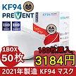 2021年 7月生産! 韓国産 Prevent KF94 マスク個包装 50枚 耳が痛くない 男女