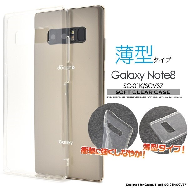 ■送料無料■【Galaxy Note8 SC-01K / SCV37 】用 ソフトクリアケース