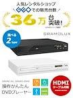 【カートクーポン使えます】 選べる2タイプ/各2色 グラモラックス GRAMO-40/GRAMO-30HD(HDMIケーブル付属) ホワイト/ブラック DVD プレーヤー 【本州送料無料】