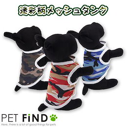 セール 迷彩メッシュ タンクトップ 犬  犬服 犬夏服 ドッグウェア  小型犬・中型犬  5サイズ  3カラー