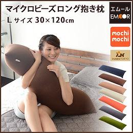 マイクロビーズクッション 『mochimochi』 もちもちシリーズ ロングピロー 抱き枕 Lサイズ/30×120cm 【日本製】 国産 抱きまくら だきまくら ボディピロー マタニティ 妊婦 授乳クッション 新生活 もっちり プレゼント バレンタイン エムール