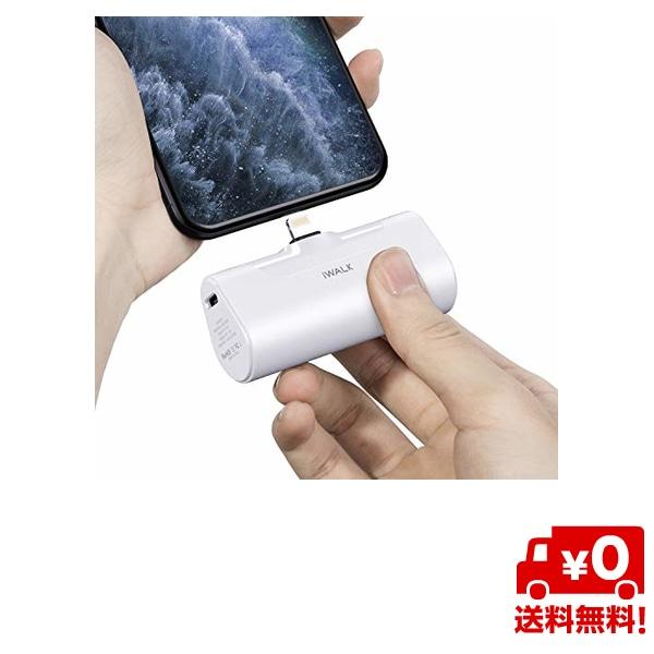 iWALK 超小型 モバイルバッテリー iphone 4500mAh Lightning コネクター内蔵 コードレス 軽量 直接充電 急