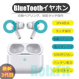 最安保証!【2020進化版 Bluetooth 5.0タッチ式】 ワイヤレスイヤホン ブルートゥース Bluetooth 高音質 自動で接続ペアリング両耳通話 EDR搭載