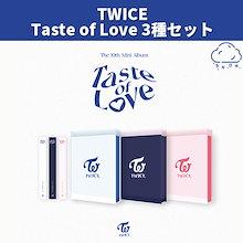 送料無料 初回限定ポスター【TWICE】The 10th Mini Album Taste of Love 3種セット 6月11日発売 トゥワイス