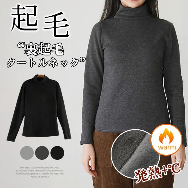 【韓国ファッション】【メール便対象商品】【ソフトタッチ裏起毛タートルネック】中のソフトな裏起毛素材が機能性の高いデザイン