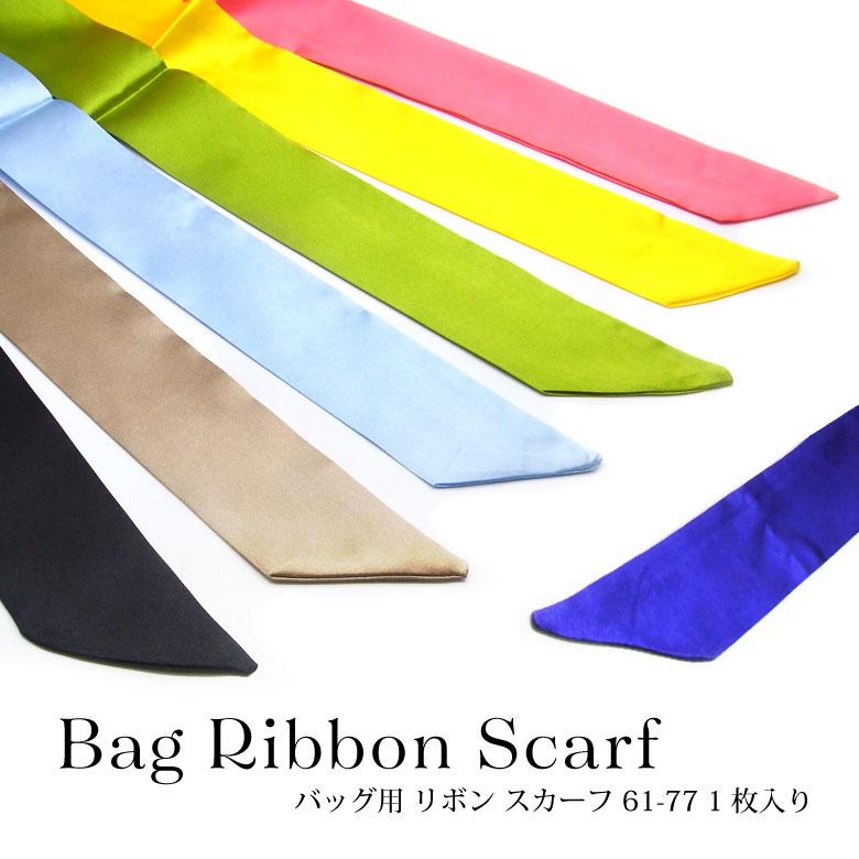 バッグ用 リボンスカーフ 1枚入 61-77 スカーフ バッグ ベルト ツイリー 長方形 スリム 細スカーフ カバン 持ち手 バンダナ ヘアターバン ヘアアレンジ ヘッドアクセサリー リボンタイ