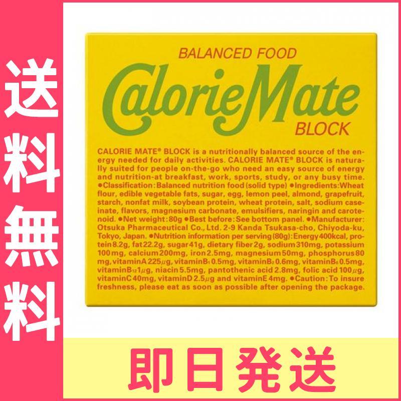 カロリーメイト ブロックタイプ フルーツ味 4本4987035090014≪メール便での東京地域からの発送、最短で翌日到着!ポスト投函のため不在時でも受け取れますが、箱つぶれはご了承ください。≫