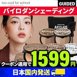 【日本国内発送】TOO COOL FOR SCHOOL/トゥークールフォースクール/アートクラス バイロダン シェーディング ハイライター 小顔メイク