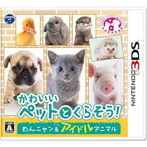 かわいいペットとくらそう! わんニャン&アイドルアニマル [3DS] 製品画像