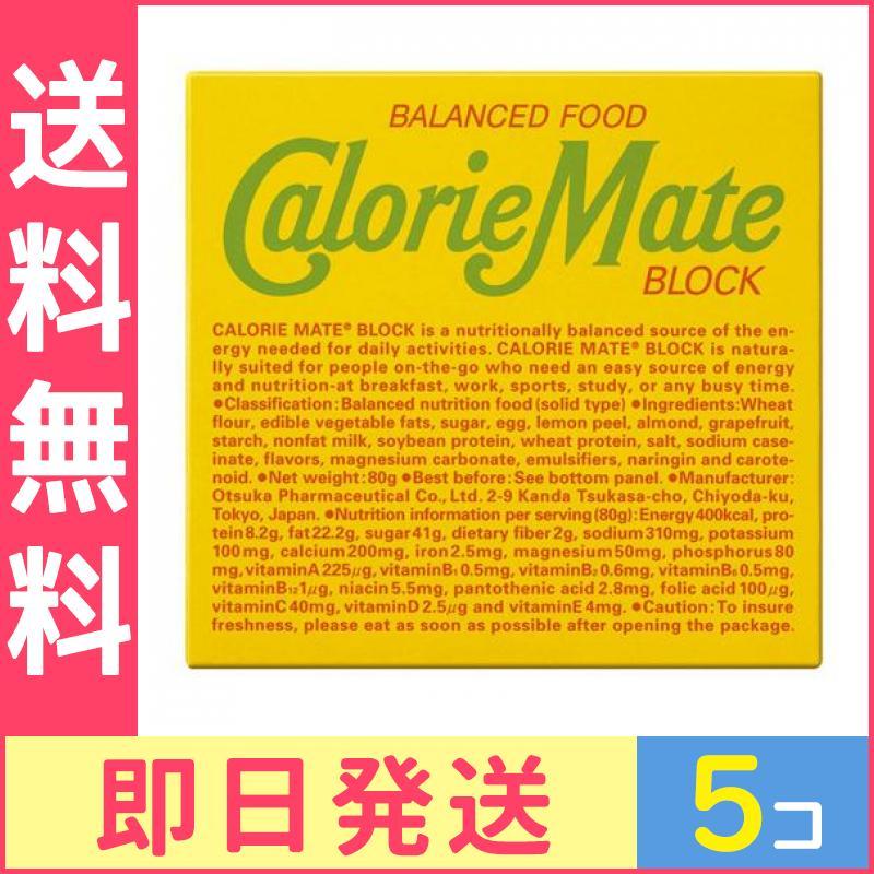 カロリーメイト ブロックタイプ フルーツ味 4本 5個セット 4987035090014≪メール便での東京地域からの発送、最短で翌日到着!ポスト投函のため不在時でも受け取れますが、箱つぶれはご了承くだ