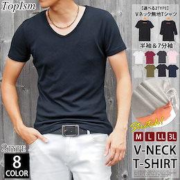 送料無料 メンズ Tシャツ 無地 7分袖 半袖 Vネック フライス素材 ストレッチ ロンT メンズ ロングTシャツ トップス キレイ目 アメカジ カットソー メンズファッション 通販 ゆうパケ