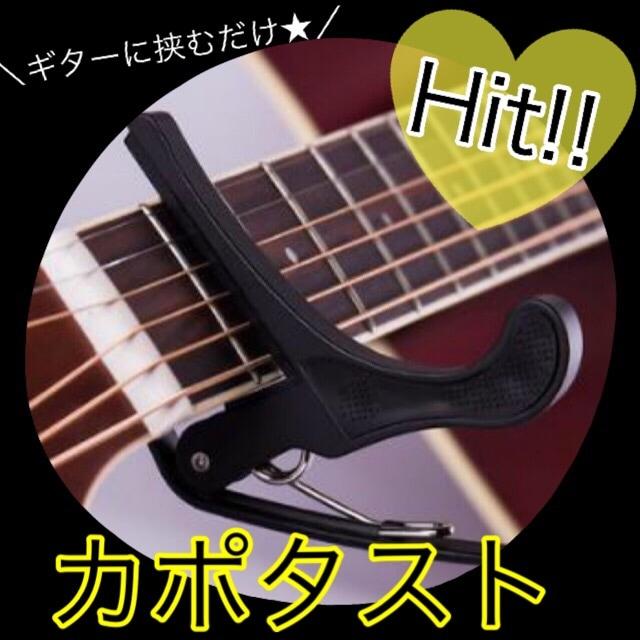 カポタスト ギター エレキ フォーク 音程調整 調整 エレキギター フォークギター 音程 初心者 簡単 スプリング ワンタッチ 安定 演奏 固定力 アコースティックギター ぎたー 送料無料