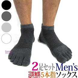 5本指 ソックス/靴下/メンズ/2足/セット/アウトドア/レジャー/スポーツ