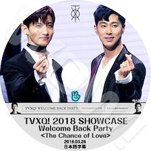 【KPOP DVD】♡♥ TVXQ SHOWCASE - THE CHACE OF LOVE - (2018.03.28) ♡♥【日本語字幕あり】♡♥ 東方神起 TVXQ ♡♥【TVXQ DVD】