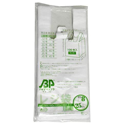 アルフォーインターナショナル バイオマス 25% レジ袋 乳白 E8W25 100枚 100x160x360mm