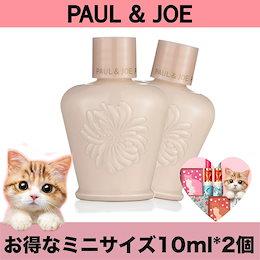 【PAUL&JOE 】 10ml *2個 セット プロテクティング ファンデーション プライマー S SPF42 PA+++★モイスチュアライジング ★ ラトゥー エクラ