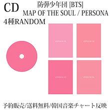 送料無料 / 4種RANDOM/ 防弾少年団 / BTS MAP OF THE SOUL : PERSONA / 韓国音楽チャート反映 / 初回限定ポスター / 1次予約