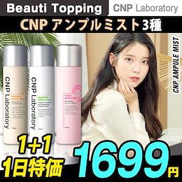[CNP/チャアンドパク] Propolis/Mugener/Vita Ampule Mist 100ml(3種)/アンプルミストライン(沖縄と離島地域配送不可!!) [Beauti Topping]
